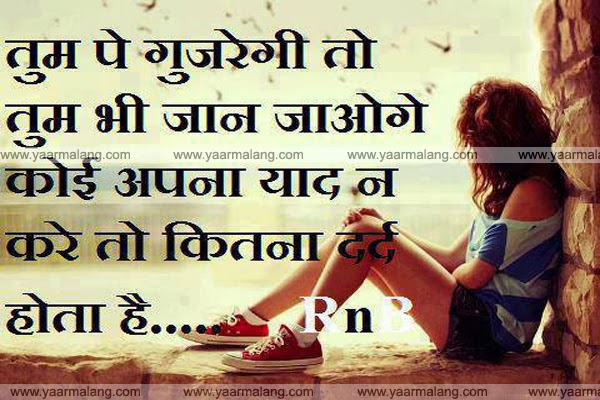 271 best images about Shayari on Pinterest | Friendship ... |Sad Alone Quotes In Hindi
