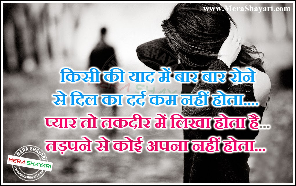 Feeling Alone Quotes Sad In Hindi | HD Wallpapers Plus |Sad Alone Quotes In Hindi