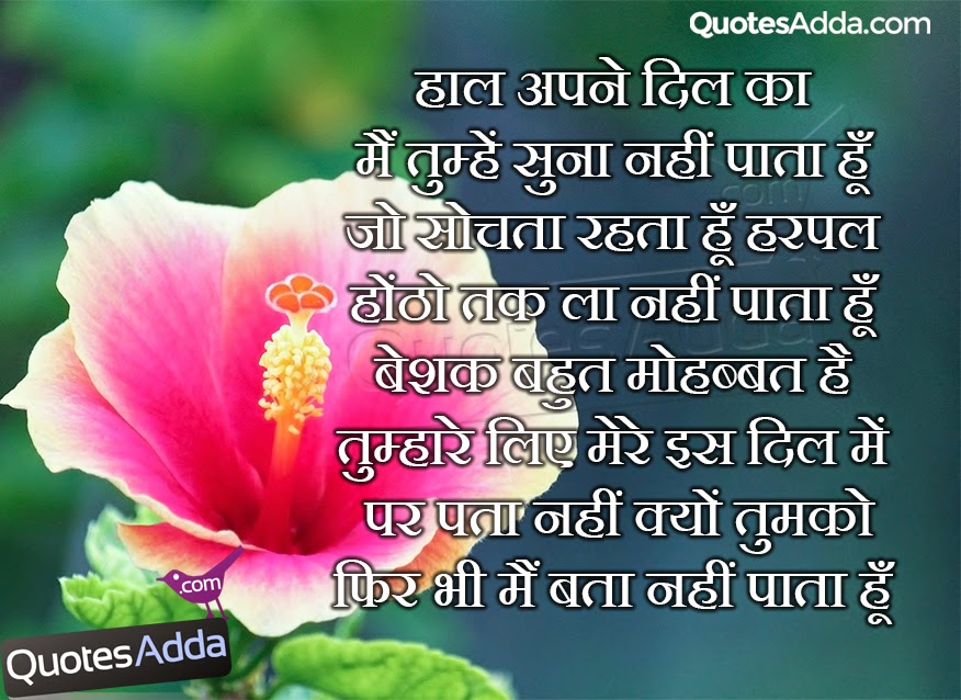 Beautiful Love Quotes In Hindi With Pictures Image Quotes At