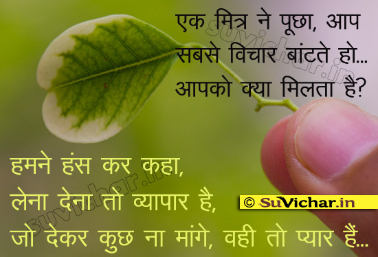 Hindi Nice Quotes On Life And Love : Good Thoughts About Love And Life In Hindi Beautiful quotes on love ...