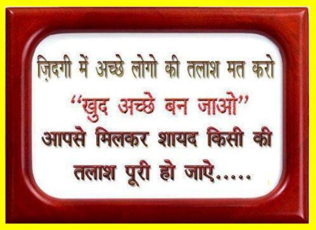 Bodhidharma Quotes In Hindi Image Quotes At Relatably Com