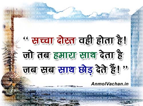 Cute Friendship Quotes In Hindi The Mercedes Benz