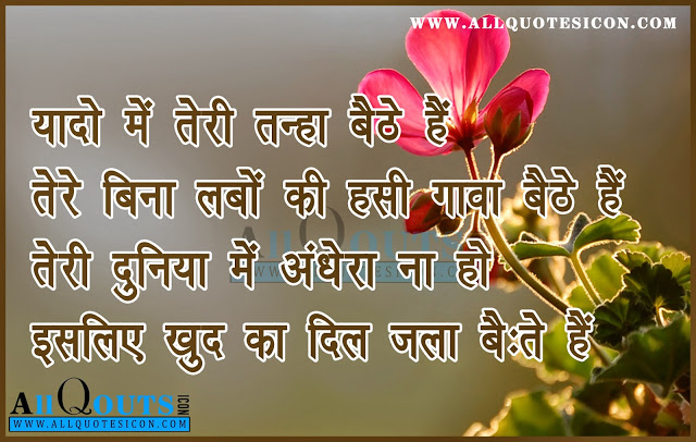 Emotion Quotes In Hindi Image Quotes At Relatablycom