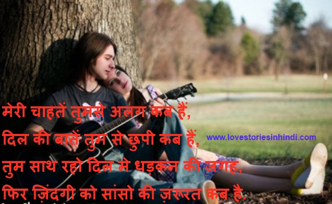 Emotional Love Quotes For Boyfriend In Hindi Valentine Day Source