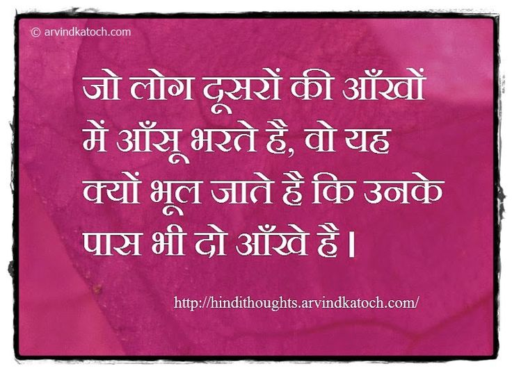 eye quotes in hindi image quotes at