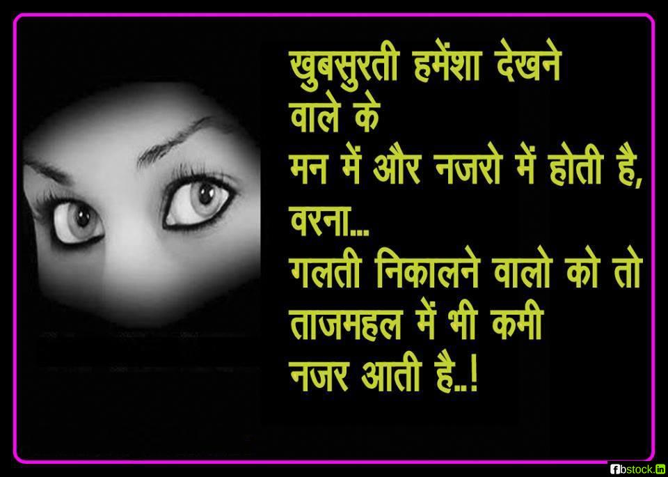 gallery for beautiful eyes quotes in hindi