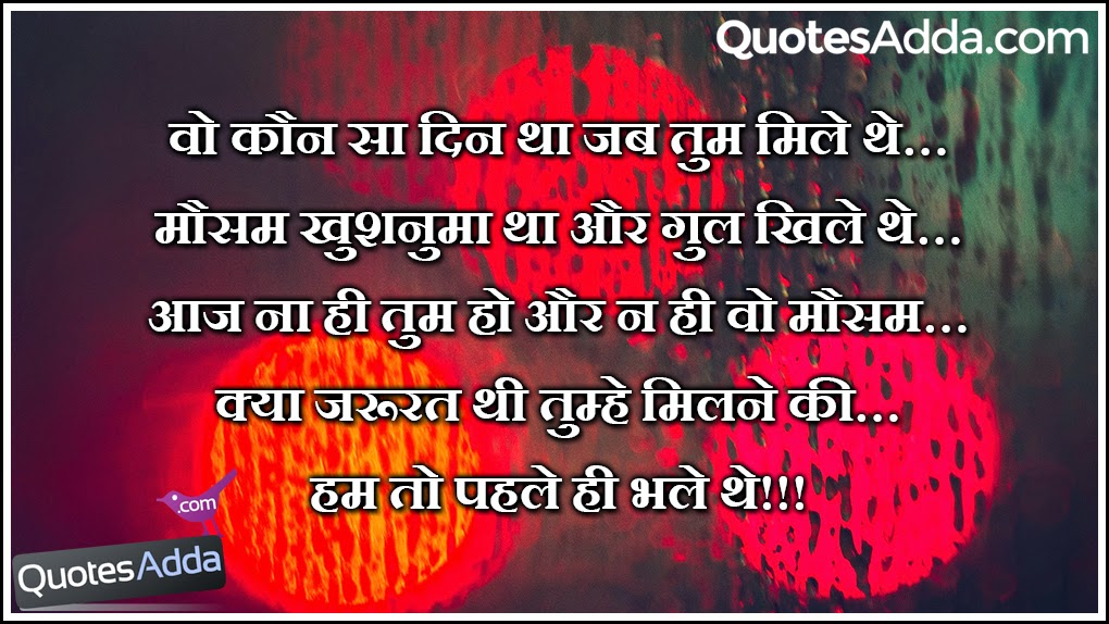 Hindi Nice Quotes On Life And Love : Nice+Words+in+Hindi+Language-+MAR19+-+123TamilQuotes.jpg