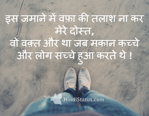 pics photos break up quotes hindi
