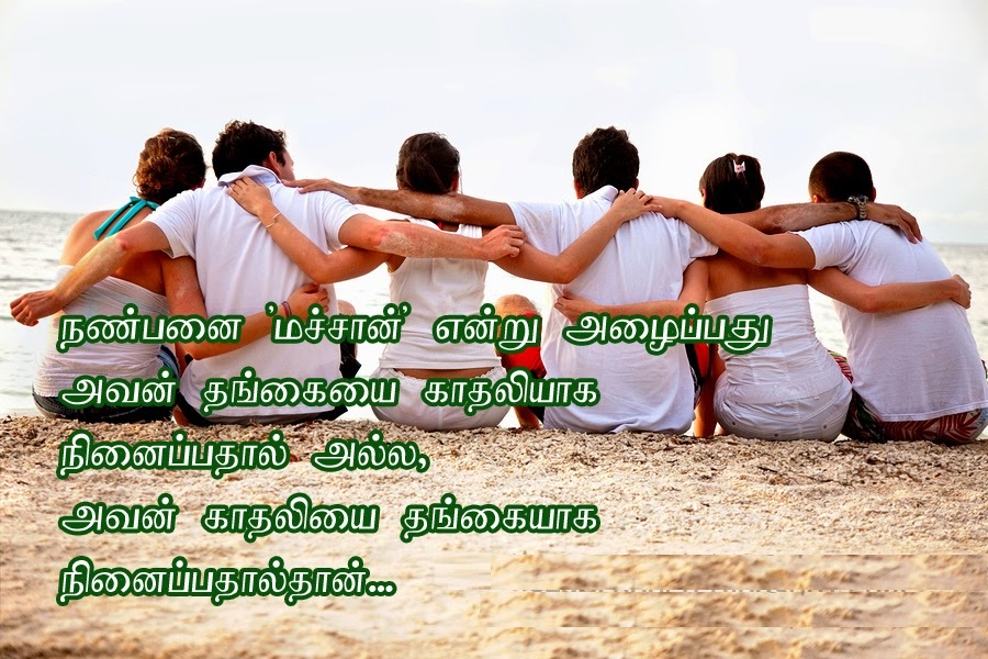 Friendship Quotes Funny In Tamil Image Quotes At Relatablycom