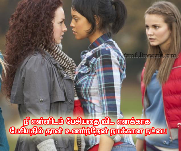 FRIENDSHIP QUOTES FUNNY IN TAMIL Image Quotes At Relatably.com