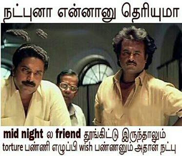 Funny Quotes On Love In Tamil : FUNNY FRIENDSHIP QUOTES IN TAMIL LANGUAGE image quotes at relatably ...