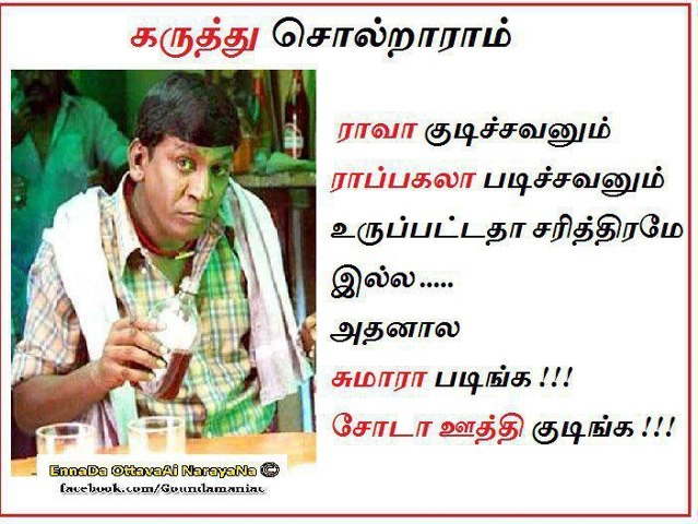 Pics Photos - Funny Friendship Quotes In Tamil