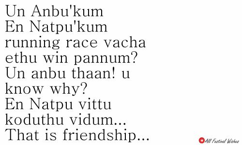 Funny Friendship Quotes In Tamil Language