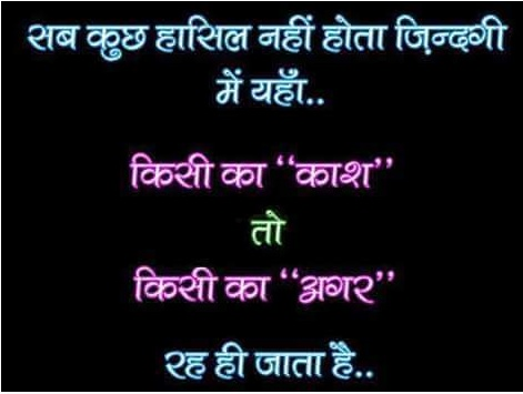 Funny Quotes On Life In Hindi Images Image Quotes At Relatably Com