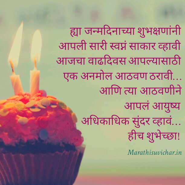 HAPPY BIRTHDAY QUOTES IN HINDI FONT Image Quotes At
