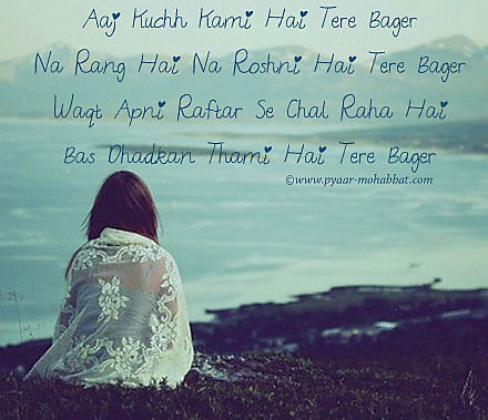Sad Love Quotes For Husband In Hindi : HEART TOUCHING LOVE QUOTES FOR HUSBAND IN HINDI image quotes at ...