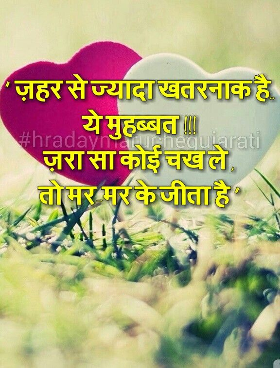 HEART TOUCHING SAD LOVE QUOTES IN HINDI WITH IMAGES image quotes at ...