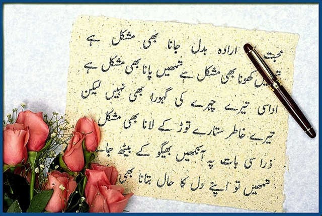 Romantic SMS in Urdu for Husband for Boyfriend Hindi for ... via ...