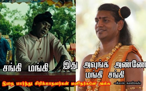 Tamil Cinema Jokes