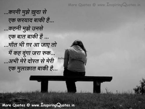Sad Love Quotes For Husband In Hindi : Angry Quotes About Friends In Hindi Cute Love Quotes via Relatably ...