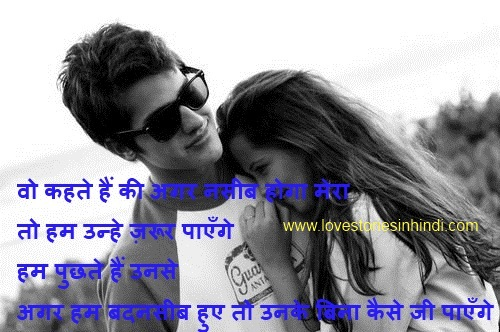love quotes in hindi for girlfriend 120 words image quotes