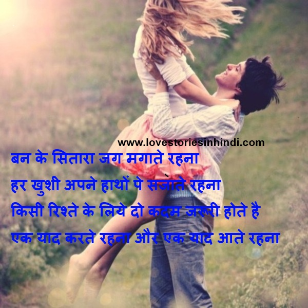 love quotes in hindi for girlfriend 140 image quotes at