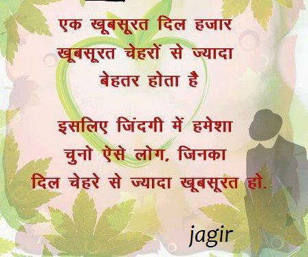 love quotes in hindi for girlfriend wallpaper image quotes