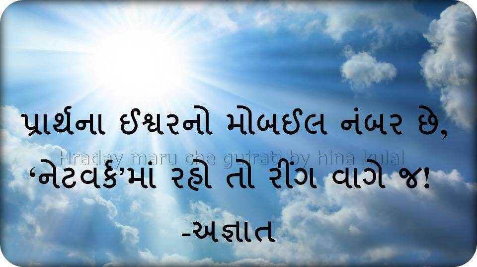 Love Quotes For Him In Gujarati : QUOTES ON LIFE IN GUJARATI LANGUAGE image quotes at relatably.com