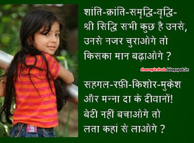 short essay on save girl child