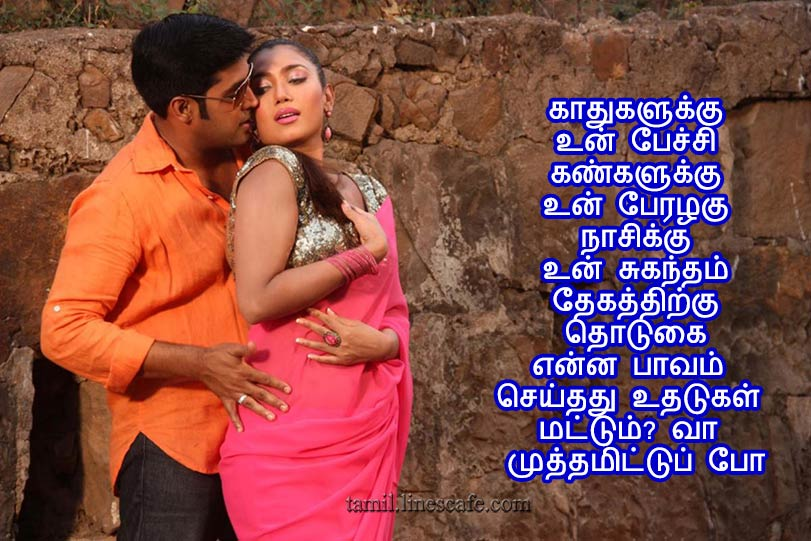 Romantic Quotes For Husband In Tamil Image Quotes At Relatably Com