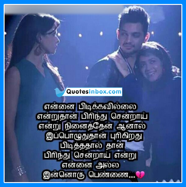 Funny Quotes On Love In Tamil : ROMANTIC QUOTES FOR HUSBAND IN TAMIL image quotes at relatably.com