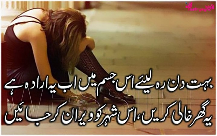 SAD FRIENDSHIP QUOTES THAT MAKE YOU CRY IN URDU image quotes at ...