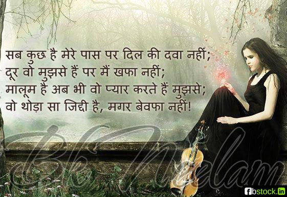 SAD LOVE QUOTES FOR FACEBOOK STATUS IN HINDI image quotes at relatably ...