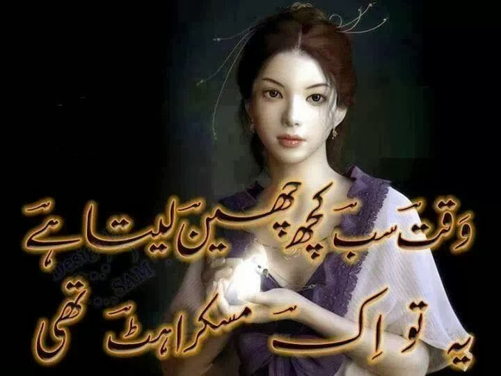 SAD LOVE QUOTES IN URDU FOR GIRLFRIEND image quotes at relatably.com