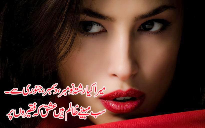 SAD LOVE QUOTES IN URDU FOR HIM image quotes at relatably.com