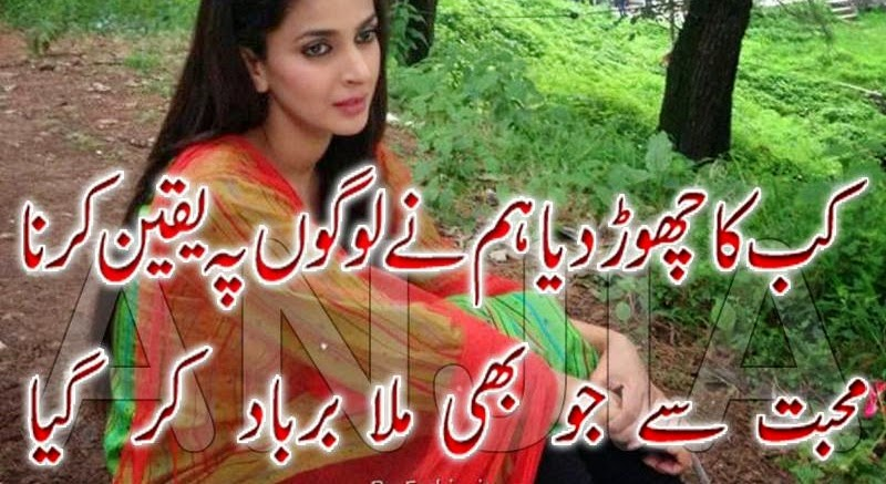 sad quotes about love in urdu facebook image quotes at
