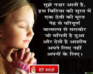 Save Baby Girl Child Quotes In Hindi Image Quotes At Relatablycom