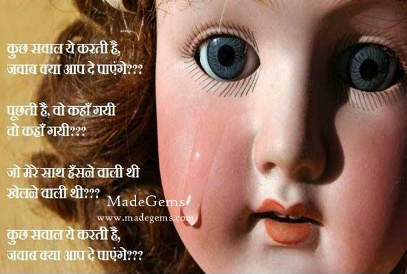 Save Daughters Hindi Shayari Suvichar | Quotes Wallpapers via ...