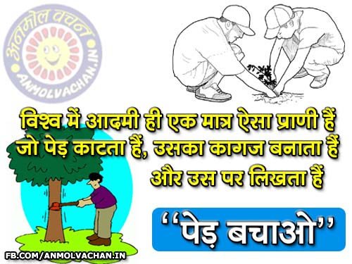 SAVE WATER SAVE LIFE QUOTES IN HINDI image quotes at ...