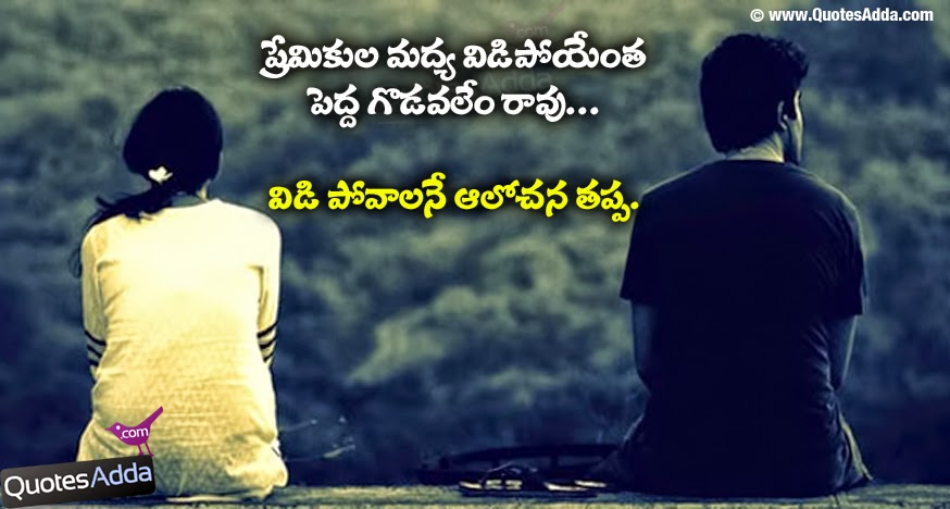 telugu love failure quotes images image quotes at