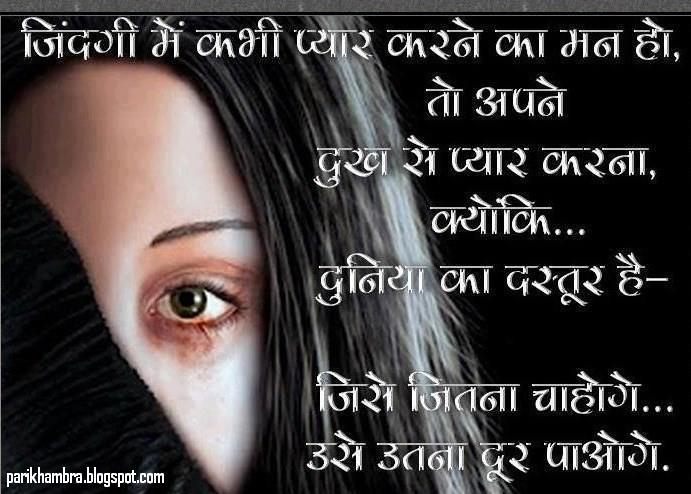 very sad break up quotes in hindi image quotes at